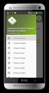Всички преводи на Корана v2.0.noblequran.org Android App