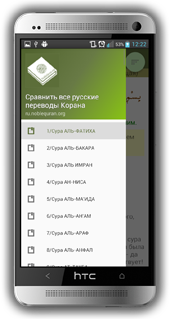 Сравнить переводы Корана v2.0.noblequran.org Android App