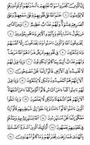 Juz-1, halaman-3