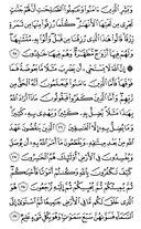 Джуз\x27-1, страница-5