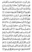 Juz-1, halaman-5