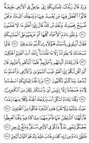 Juz-1, halaman-6