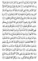 Juz-1, halaman-11