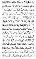 Juz-1, halaman-14