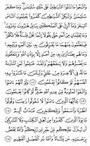Juz-1, halaman-16