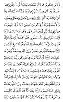 Juz-1, halaman-21