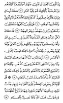 Juz-3, halaman-51