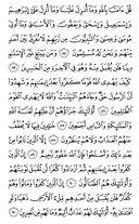 Juz-3, halaman-61