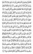 Juz-4, halaman-73