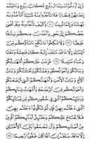 Juz-4, halaman-81