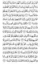 Джуз\x27-5, страница-88