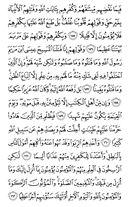 Juz-6, halaman-103