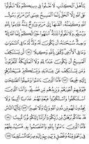 Juz-6, halaman-105