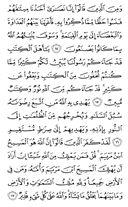 Juz-6, halaman-110