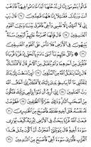 Juz-6, halaman-112