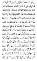 Juz-6, halaman-113