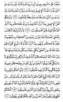 Juz-6, Página-116