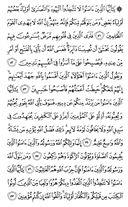 Juz-6, halaman-117