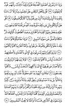 Juz-6, halaman-118