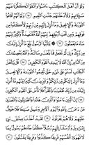 Juz-6, halaman-119