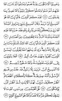 Juz-6, halaman-120