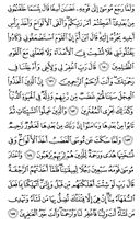 Juz-9, halaman-169