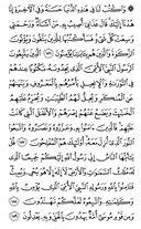Juz-9, halaman-170