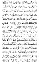 Juz\x27-11, Page-203
