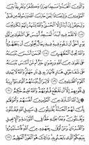 Juz\x27-11, Page-204