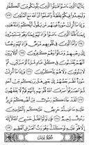 Juz\x27-11, Page-207