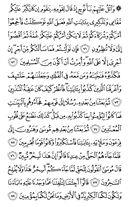 Juz\x27-11, Page-217