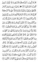 Juz\x27-11, Page-219