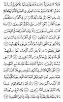 Juz\x27-11, Page-220