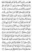 Juz-12, halaman-222