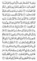 Juz-12, halaman-225