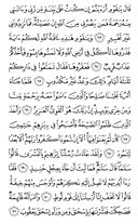 Juz-12, halaman-229