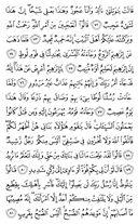 Juz\x27-12, Seite-230