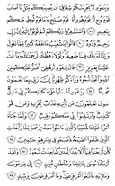 Juz-12, halaman-232