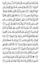 Juz\x27-12, Seite-233