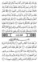 Juz-12, halaman-235