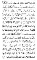 Juz\x27-12, Seite-236
