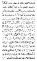 Juz-12, halaman-236