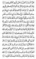 Juz\x27-12, Seite-241