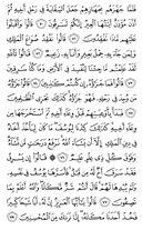 Juz\x27-13, Seite-244