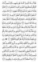 Juz\x27-13, Page-247