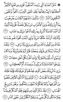 Juz\x27-13, Page-254