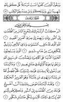 Juz\x27-13, Page-255