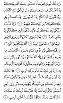 Juz\x27-13, Page-256
