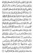 Juz\x27-13, Page-257