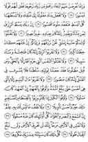Juz\x27-15, Page-285